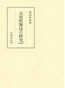 元禄歌舞伎の研究 増補版(笠間叢書)
