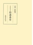 名古屋大学本拾遺愚草(笠間叢書)