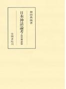 日本神話論考 出雲神話篇(笠間叢書)