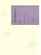 標註日本漢詩文選