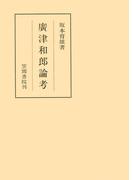 廣津和郎論考(笠間叢書)