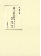 藤の衣物語絵巻(遊女物語絵巻) 影印・翻刻・研究(笠間叢書)