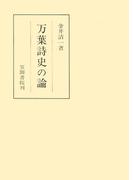万葉詩史の論(笠間叢書)