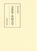 万葉集と中国文学(笠間叢書)