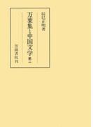 万葉集と中国文学  第二(笠間叢書)