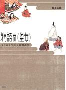 物語の〈皇女〉 もうひとつの王朝物語史