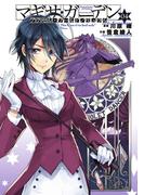 アクセル・ワールド/デュラル マギサ・ガーデン04(電撃コミックス)