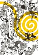 いちマルはち(電撃コミックスEX)