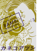 BAMBi 3 remodeled(ビームコミックス)