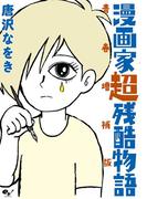 漫画家超残酷物語 青春増補版(ビームコミックス)