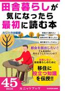 田舎暮らしが気になったら最初に読む本(カドカワ・ミニッツブック)