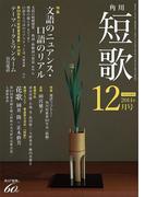 短歌 26年12月号(雑誌『短歌』)