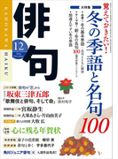 俳句 26年12月号(雑誌『俳句』)