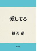 愛してる(角川文庫)