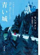 青い城(角川文庫)