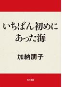 いちばん初めにあった海(角川文庫)