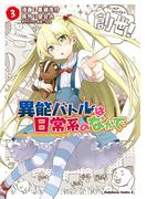 異能バトルは日常系のなかで(3)(角川コミックス・エース)