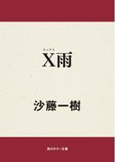 【期間限定価格】X雨(角川ホラー文庫)