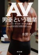 【期間限定価格】「AV男優」という職業 セックス・サイボーグたちの真実