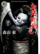 お見世出し(角川ホラー文庫)