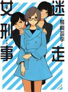迷走女刑事(角川文庫)