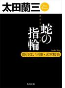 【期間限定価格】蛇の指輪 顔のない刑事・迷宮捜査(角川文庫)