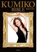 【期間限定価格】KUMIKO BIBLE(角川書店単行本)