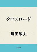 クロスロード(角川文庫)