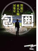 包囲 警視庁東京五輪対策室(角川文庫)