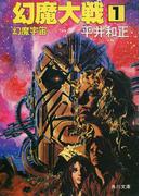 幻魔大戦 1 幻魔宇宙(角川文庫)