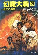 幻魔大戦 3 最初の戦闘(角川文庫)