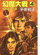 幻魔大戦 4 救世主への道(角川文庫)