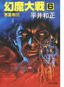 幻魔大戦 6 悪霊教団(角川文庫)