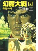 幻魔大戦 8 集結の時(角川文庫)