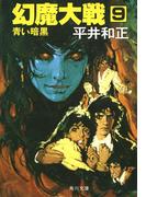 幻魔大戦 9 青い暗黒(角川文庫)