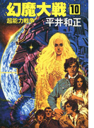 幻魔大戦 10 超能力戦争(角川文庫)