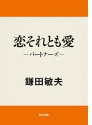 恋それとも愛 パートナーズ(角川文庫)