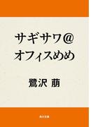 サギサワ@オフィスめめ(角川文庫)