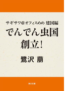 サギサワ@オフィスめめ 建国編 でんでん虫国創立!(角川文庫)