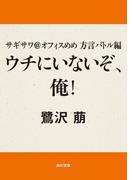 サギサワ@オフィスめめ 方言バトル編 ウチにいないぞ、俺!(角川文庫)