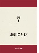 7(角川ホラー文庫)