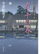 【期間限定価格】夜半の春 照降町自身番書役日誌(角川文庫)