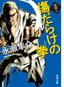 傷だらけの拳 道場II(角川文庫)