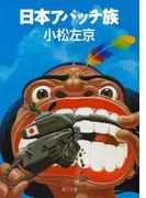 日本アパッチ族(角川文庫)