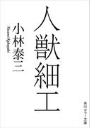人獣細工(角川ホラー文庫)