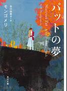 【期間限定価格】パットの夢(角川文庫)