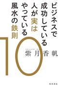 【期間限定価格】ビジネスで成功している人が実はやっている風水の鉄則10(角川書店単行本)