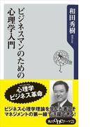 【期間限定価格】ビジネスマンのための心理学入門(角川oneテーマ21)