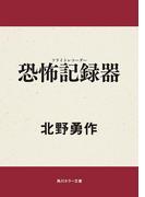 【期間限定価格】恐怖記録器(角川ホラー文庫)