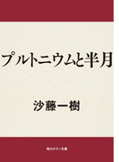 【期間限定価格】プルトニウムと半月(角川ホラー文庫)